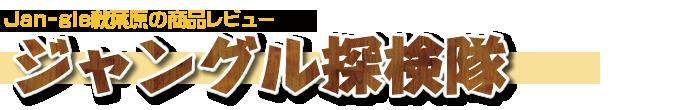 Jan-gle秋葉原の商品レビュー・ジャングル探検隊